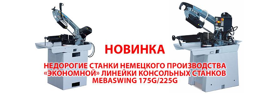 Акция на MEBAswing 175 G / 225 G
